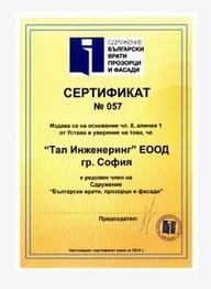 """Сертификат за членство в Сдружение """"Български врати, прозорци и фасади"""""""