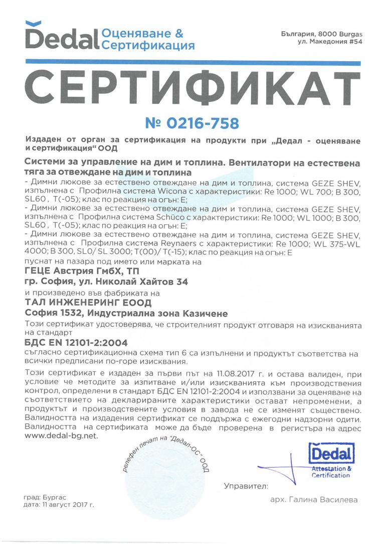 Certificate GEZE S