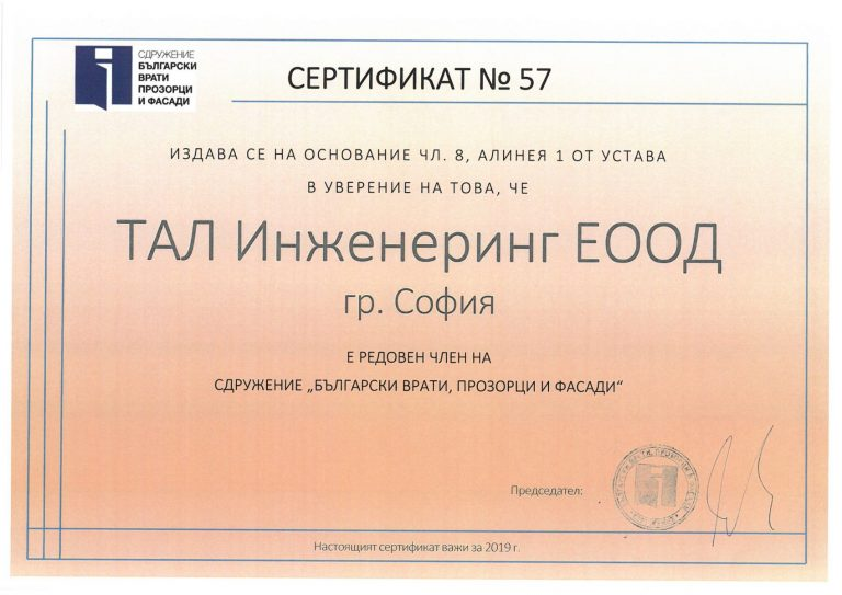 Certificate for membership in the Bulgarian Doors, Windows and Facades Association