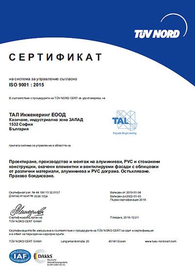 Сертификат ISO 9001-2015