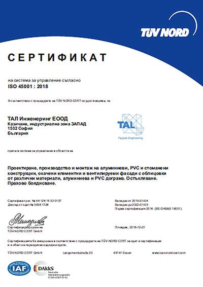 Сертификат ISO 45001:2018